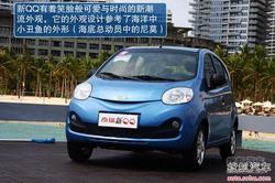 [南京]奇瑞新QQ享3000补贴 店内现车充足