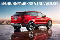 哈弗H6/博越/荣威RX5等自主SUV直降1.5万