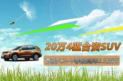 20万4驱合资SUV 奇骏/CR-V等最高降2.5万