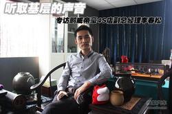 专访:佛山市鹏威帝豪4S店副总经理李春松