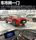 车市阙一门 WEY P8来自新能源平台的五座SUV