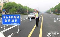 日照交警圆满完成高考期间道路安保工作!
