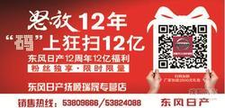 """抚顺东风日产怒放12年""""码""""上狂扫12亿!"""