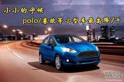 小小的守候 polo/赛欧等小型车最高降7千