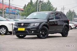 [徐州]菲亚特菲跃现金优惠2万元少量现车