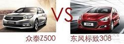 自主合资的较量众泰Z500对比东风标致308