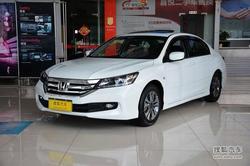 [哈尔滨市]本田雅阁降价1.98万 现车销售