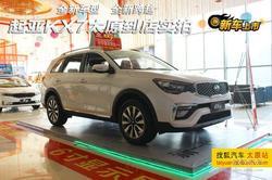 [太原市]东风起亚KX7新车到店 定金5千元