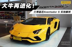 大牛再进化!兰博基尼Aventador S全解析
