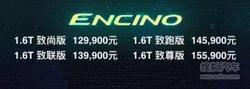 北京现代高性能开山之作ENCINO长春上市!