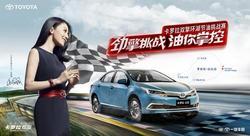 2018卡罗拉双擎节油挑战赛抚仙湖劲擎开赛