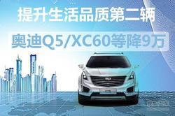 提升生活品质第二辆 奥迪Q5/XC60等降9万