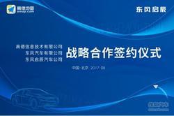 东风启辰与高德地图签署车联网合作协议