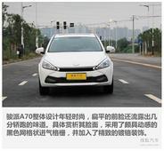 造型时尚/性价比高 试驾天津一汽骏派A70