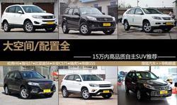 大空间配置全 15万内高品质自主SUV推荐!