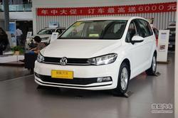 沧州运鹏汽车大众途安限时优惠降价2.7万