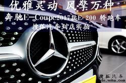 优雅灵动 风擎万种-全新奔驰E-Coupe实拍