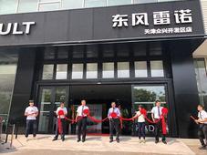 天津众兴塘沽店开业 打造更便捷服务体验
