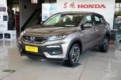 [哈尔滨市]本田XR-V现接受预订订金1万元