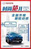 全新RAV4荣放潍坊区上市发布会于8月13日
