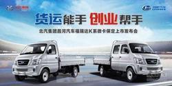 仅售3.69万 昌河福瑞达K系微卡保定上市!