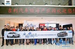 质信中国造 杭州吉智吉利技术品质之旅!