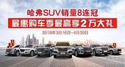 哈弗SUV销量八连冠 钜惠购车季享2万大礼