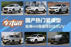 热门紧凑型 哈弗H4/传祺GS4等国产SUV推荐