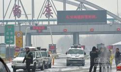 降雪致全国13个省 90条高速公路先后封闭
