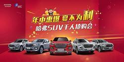 7月21日 哈弗SUV千人抢购会济南站开启