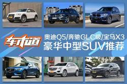 消费升级 GLC级/X3等豪华中型SUV推荐