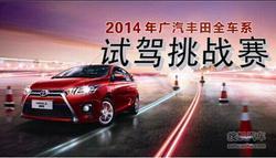 2014年广丰城市试驾挑战赛 就在7月19日!