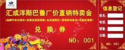 5.21汇成洋斯巴鲁天河店:厂家超级团购会