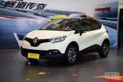 [重庆]雷诺卡缤现车充足 现金降1.6万元