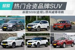 热门合资品牌SUV 标致5008/昂科威等推荐