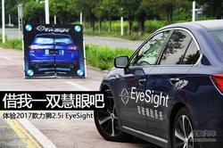 借我一双慧眼吧 体验2017款力狮2.5i EyeSight