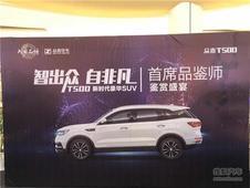 颜值派实力派 众泰T500媒体品鉴重庆举行