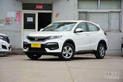 [天津]本田XR-V特价车最低仅售13.98万元