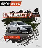 全新CR-V上市 CX-5/途观等竞品最高降4万