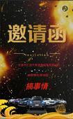 传祺感恩节团购会 东莞汇冠11.19年终大促