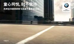 童心同悦  苏州宝华新BMW 5系亲子嘉年华