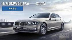 全新BMW宝马5系城市巡展南京站即将启动!