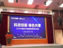 广汽赞助《2018中国出行体验趋势报告》发布