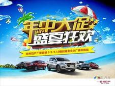 郑州日产盛夏狂欢 厂家特卖会 火热招募