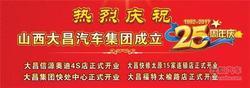 开创基业新篇章 山西大昌集团25周年庆典