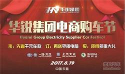 """8月19日大众电商购车节除了送还有""""一"""""""