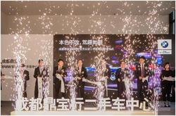 成都鼎宝行BMW官方认证二手车中心盛大开业