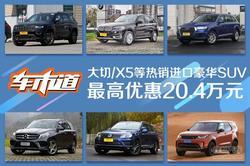新春品质购车 大切/X5等热销进口豪华SUV推荐