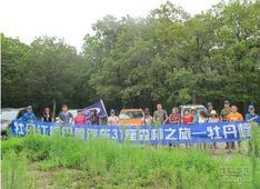 牡丹江31座森林星之旅活动第二站已启动!