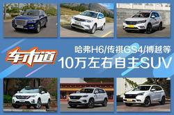10万SUV首选 哈弗H6/博越等国产车型推荐